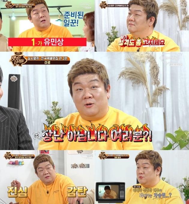'맛있는 녀석들' / 사진 = 코미디TV 영상 캡처