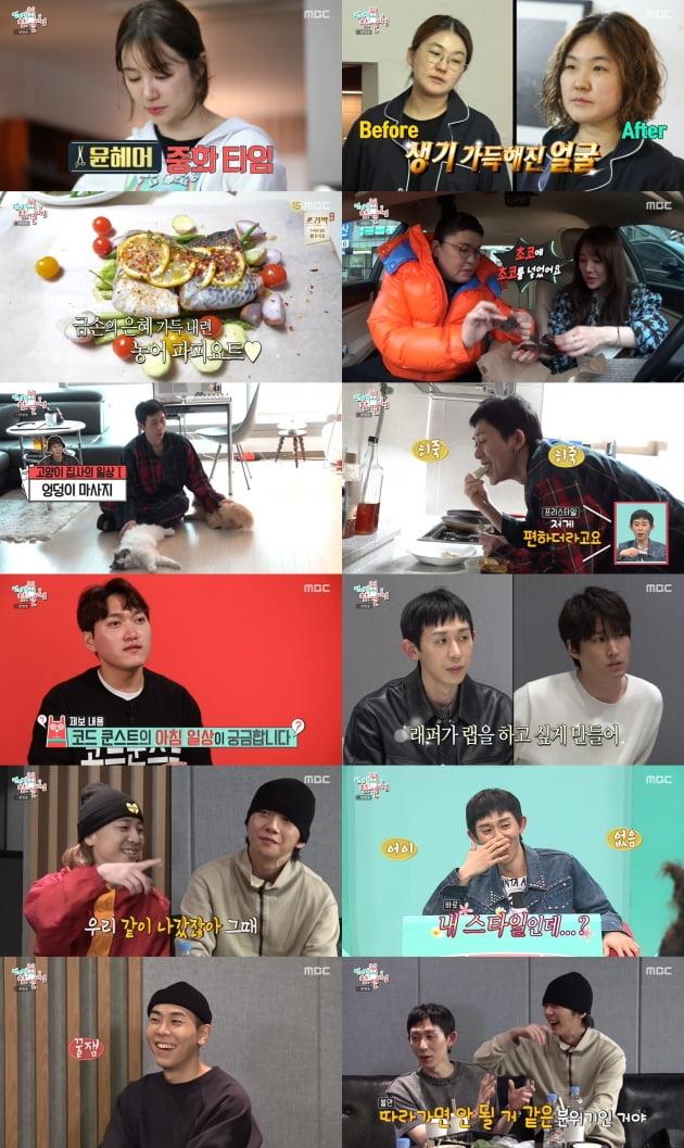 '전참시' 윤은혜 /사진=MBC 방송화면 캡처