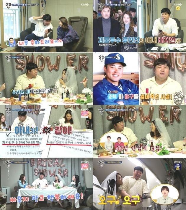 '살림남2' 양준혁, 박현선 /사진=KBS2 방송화면 캡처
