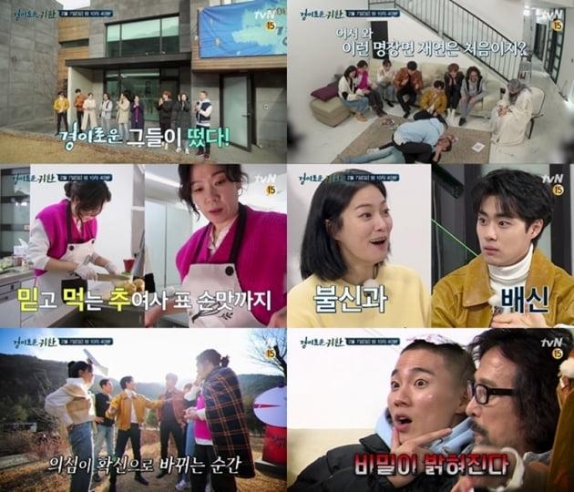'경이로운 귀환' / 사진 = tvN 제공