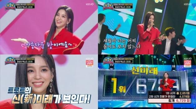 '트롯 전국체전' 신미래 /사진=KBS2 방송화면 캡처