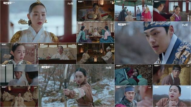 '철인왕후' 18회/ 사진=tvN 제공