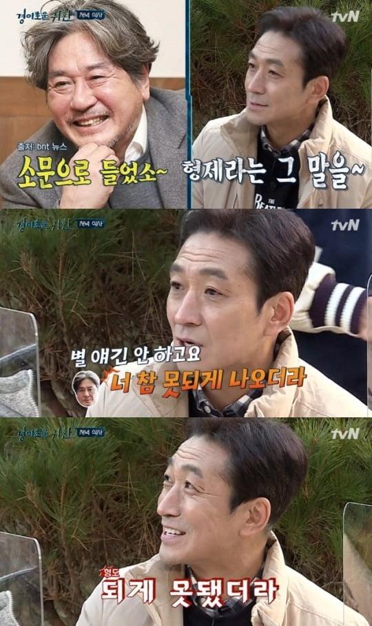 사진=tvN '경이로운 귀환' 방송 화면.