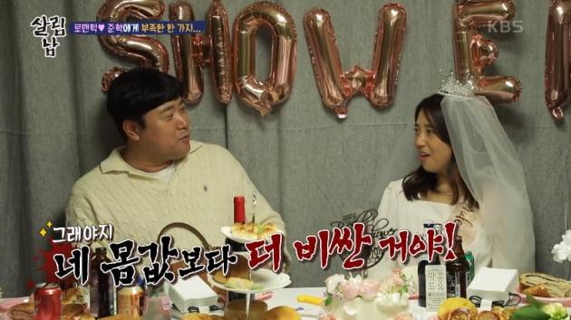 /사진 = KBS 2TV '살림하는 남자들2' 방송화면