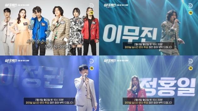 '싱어게인' 우승자 누구?…결승전 오늘(8일) 밤 생방송