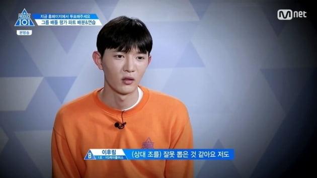 이후림/사진=Mnet '프로듀스101' 시즌2 영상 캡처