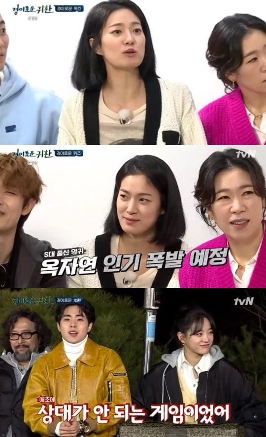 '경이로운 귀환' /사진=tvN 방송화면 캡처