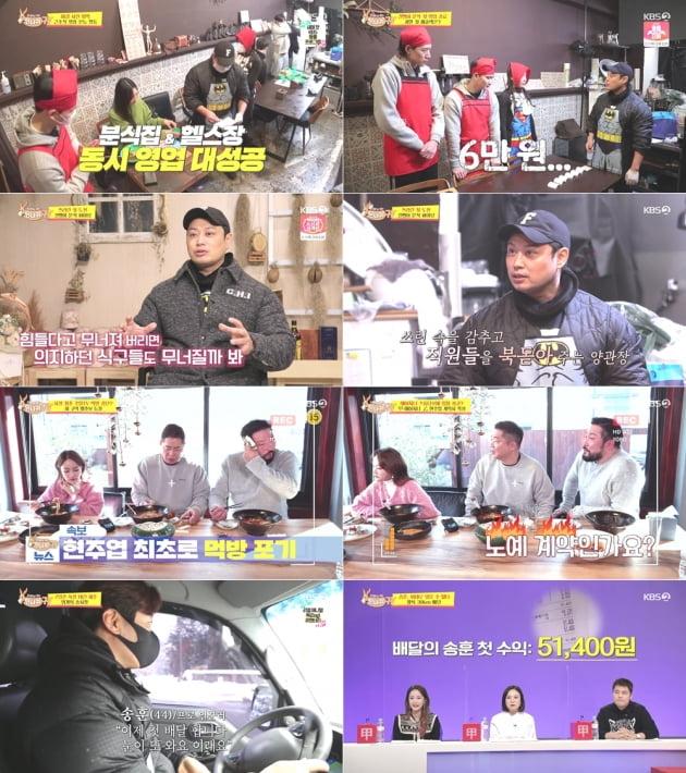 '사장님 귀는 당나귀 귀' 94회/ 사진=KBS2 제공