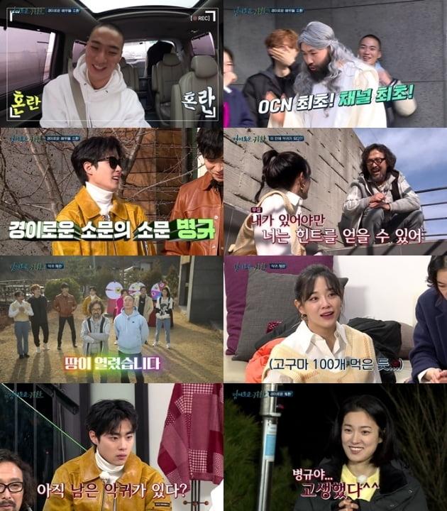 '경이로운 귀환'/ 사진=tvN 제공