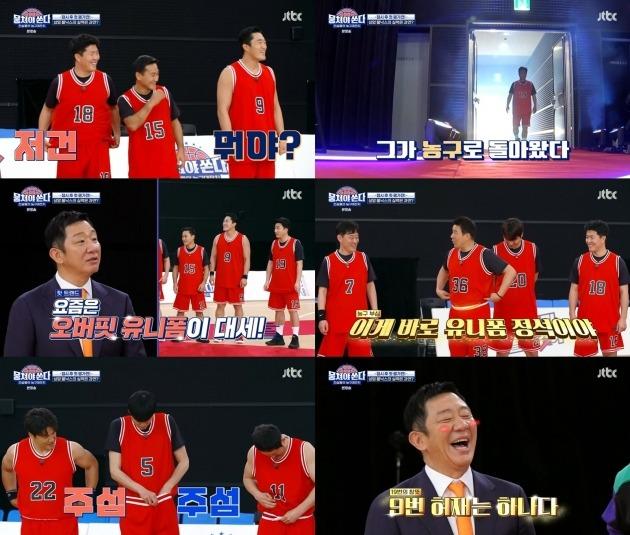 사진=JTBC '뭉쳐야 쏜다' 방송 화면.
