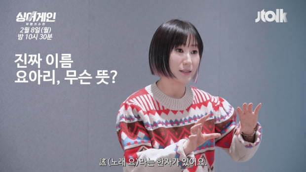 '싱어게인' 속 요아리/ 사진=JTBC 제공
