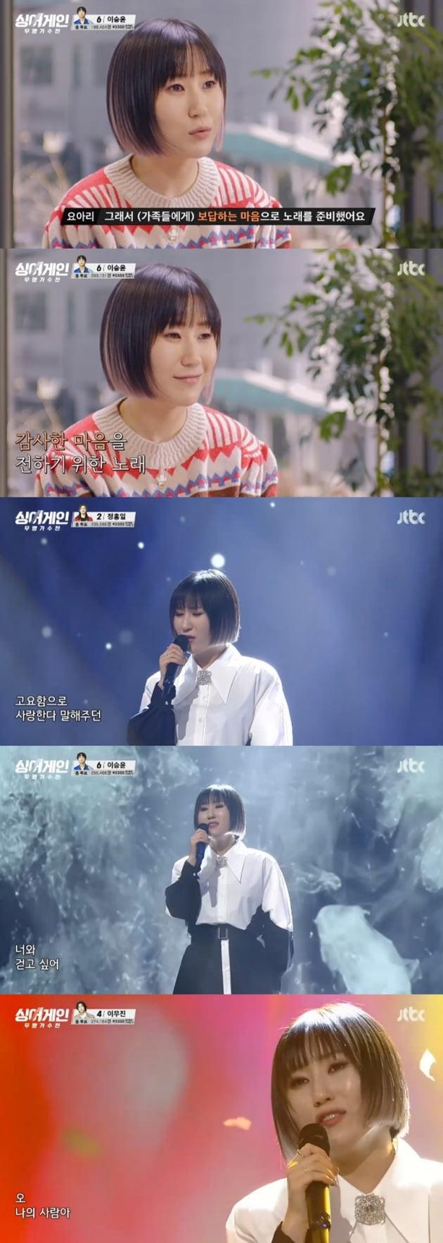 '싱어게인' / 사진 = JTBC 영상 캡처