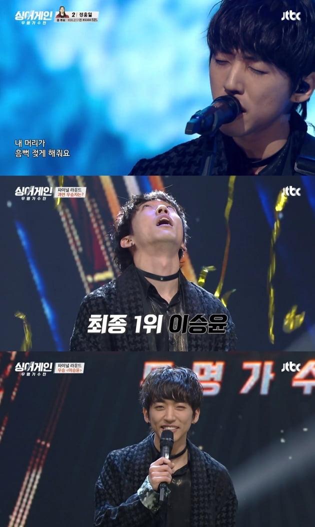 /사진=JTBC'싱어게인-무명가수전' 방송화면