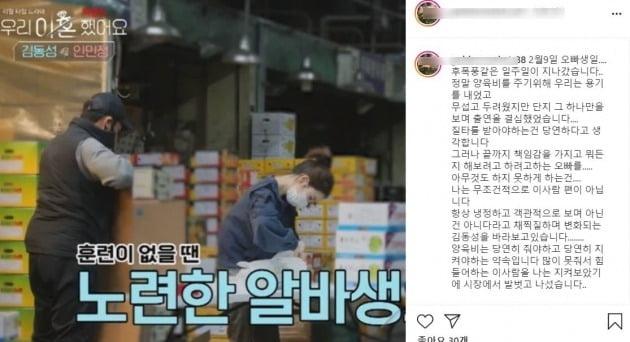 /사진=김동성 여자친구 인스타그램 캡처