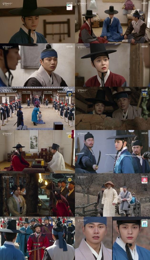 '암행어사' 15회/ 사진=KBS2 제공