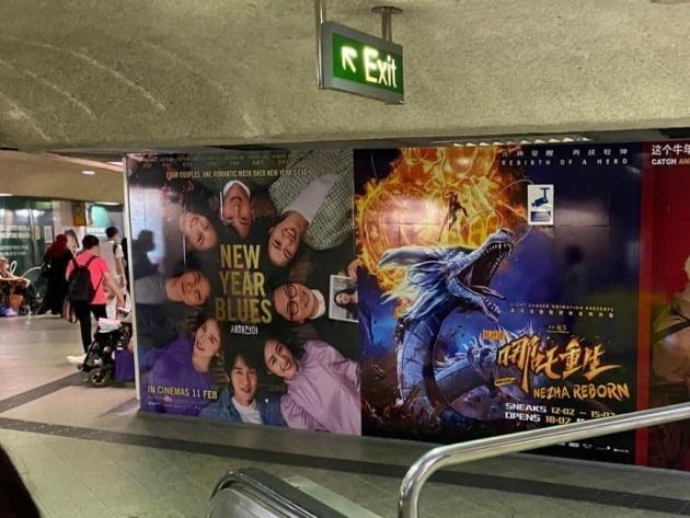 영화 '새해전야'의 싱가포르 옥외 광고 / 사진제공=Clover Films