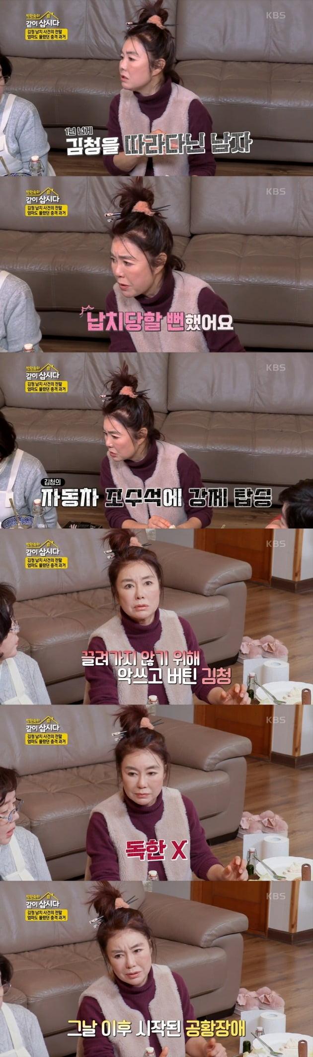 배우 김청이 납치사건의 전말을 밝혔다. / 사진=KBS2 '박원숙의 같이삽시다' 방송 캡처