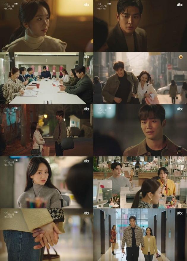 사진= JTBC '선배 그 립스틱 바르지 마요' 방송 화면.