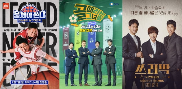 JTBC '뭉쳐야 쏜다'(왼쪽부터), SBS '골 때리는 그녀들', MBC '쓰리박 : 두 번째 심장' 포스터. /사진제공=각 방송사