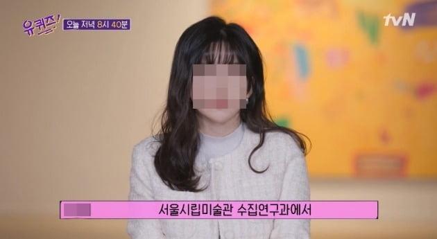'유 퀴즈'에 출연한 최연소 7급 공무원(위)과 삭제된 영상/ 사진=tvN, 네이버 캡처