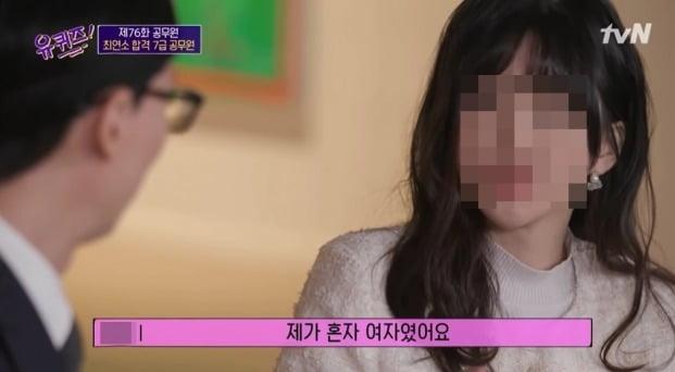 '유 퀴즈' 출연한 최연소 7급 공무원/ 사진=tvN 캡처