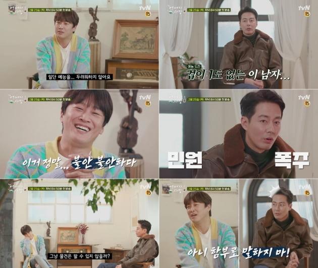 '어쩌다 사장' 3차 티저/ 사진=tvN 제공