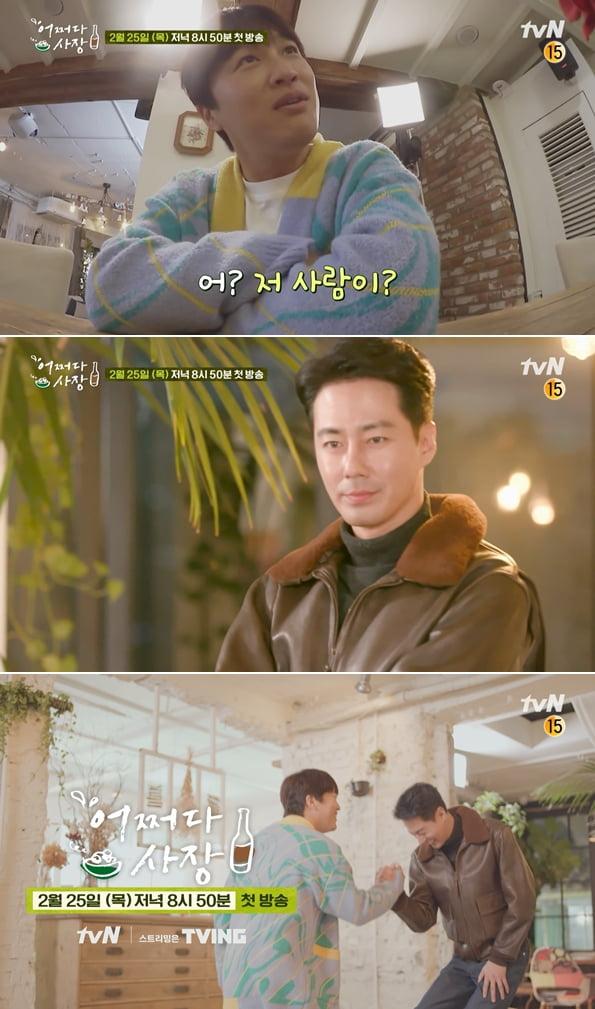 /사진=tvN '어쩌다 사장' 티저 영상