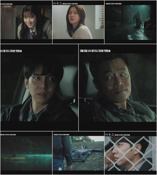 /사진제공 = tvN '마우스'