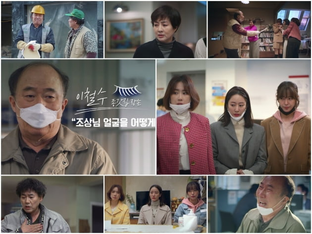 /사진=KBS 2TV 주말드라마 '오케이광자매'