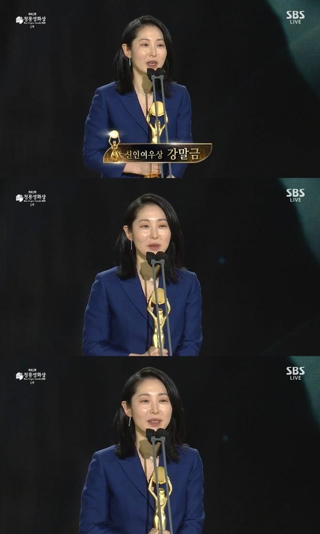 사진=SBS 청룡영화상 생중계 캡처