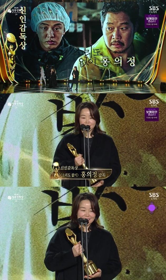 사진=제41회 청룡영화상 SBS 생중계 캡처