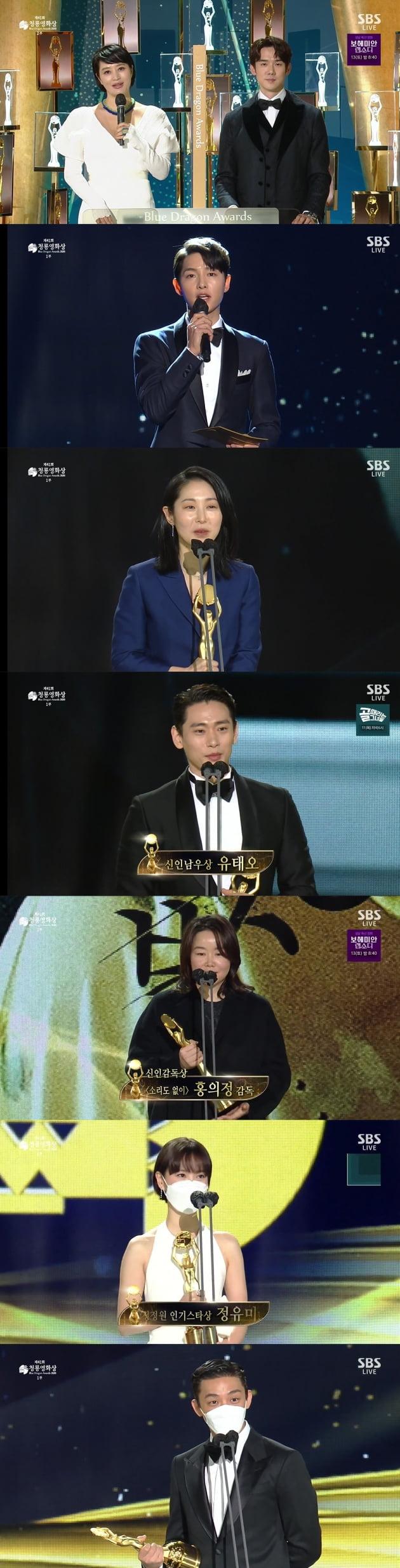 '2021 청룡영화제' 라미란·유아인 주연상…'남산의 부장들' 작품상 [종합]