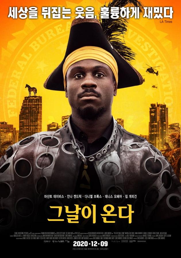 영화 '그날이 온다' 포스터 / 사진제공=제이앤씨미디어그룹