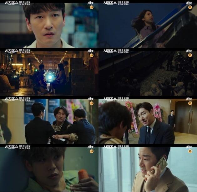 사진=JTBC '시지프스' 1회 예고 영상 캡처