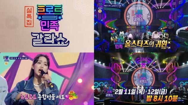 사진= MBC '트로트의 민족 갈라쇼' 예고 영상 캡처.