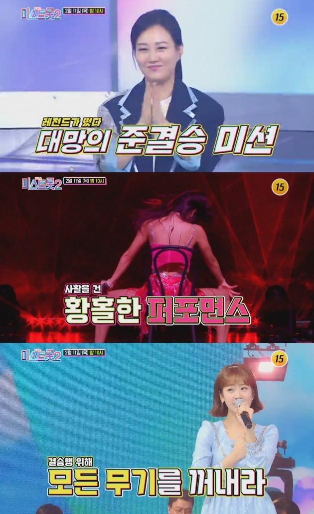 사진= TV조선 '미스트롯2' 예고 영상 캡처.