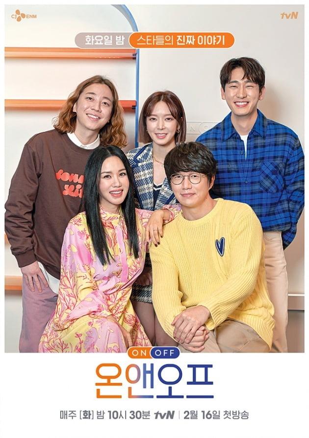 '온앤오프' 포스터./사진제공=tvN