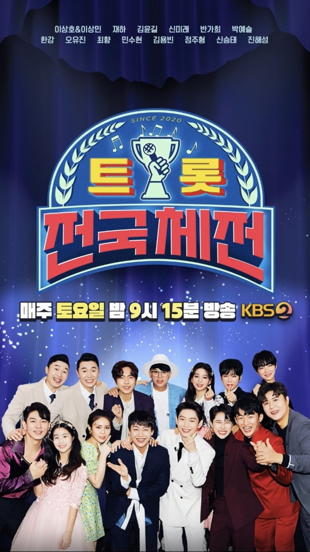 '트롯전국체전'/ 사진=KBS2 제공