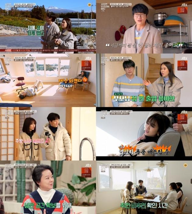 사진=JTBC '서울엔 우리집이 없다' 영상 캡처