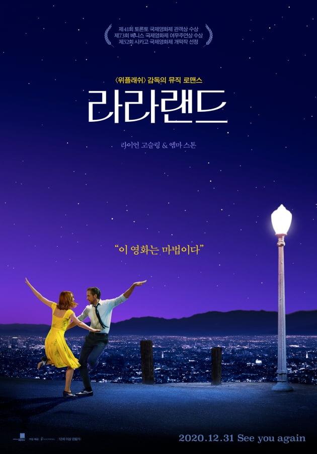 영화 '라라랜드' 포스터 / 사진제공=판씨네마
