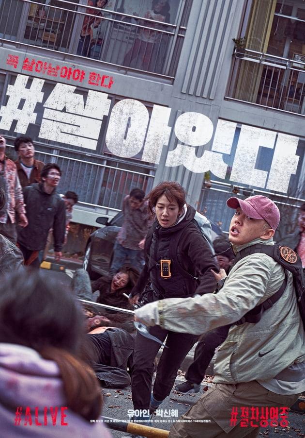 영화 '#살아있다' 포스터 / 사진제공=롯데엔터테인먼트