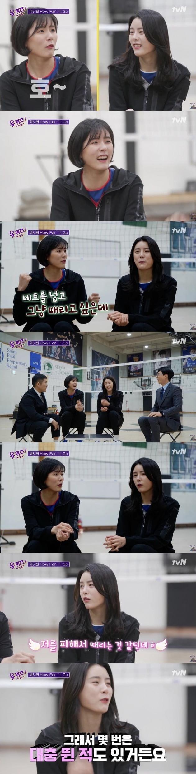 '유 퀴즈 온 더 블럭'에 출연했던 쌍둥이 배구 선수 이재영-이다영. / 사진=tvN '유 퀴즈 온 더 블럭' 캡처