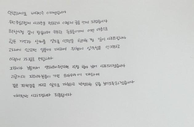 학교 폭력 사실을 인정한 이다영 선수가 직접 올린 자필 사과문. / 사진=이다영 인스타그램