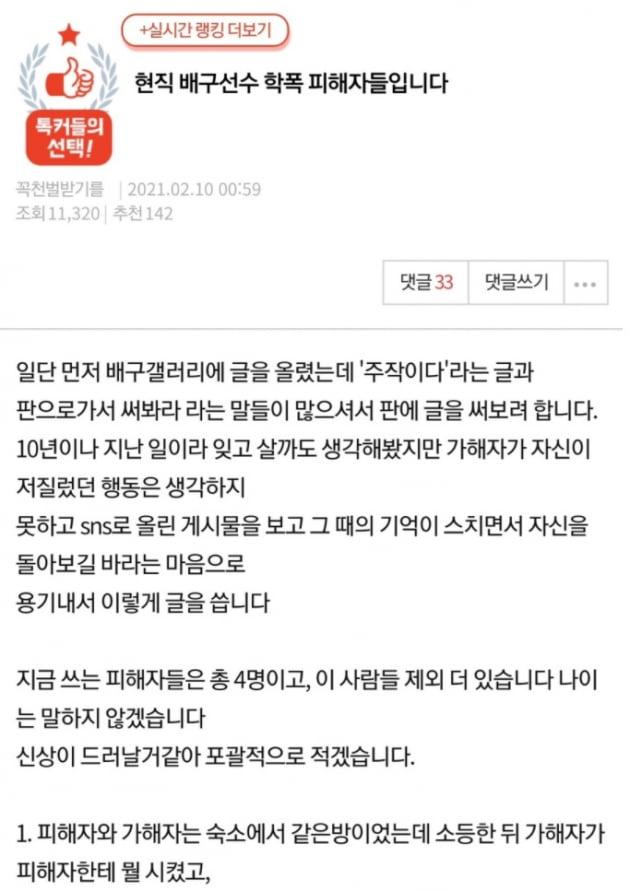 '학폭' 이재영·이다영 '유퀴즈' 출연분 다시보기 삭제 [종합]