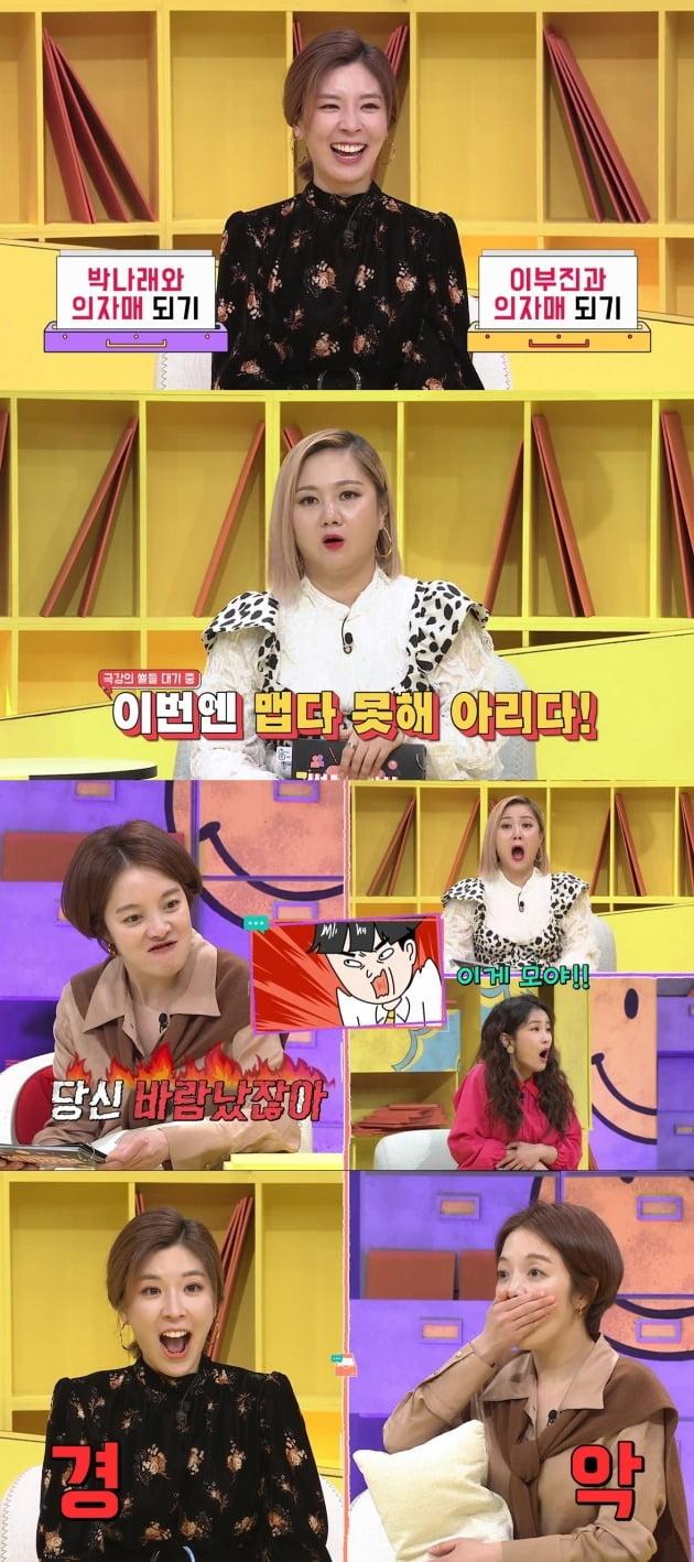 뮤지컬배우 함연지가 '썰바이벌' 게스트로 나선다. / 사진제공=KBS Joy