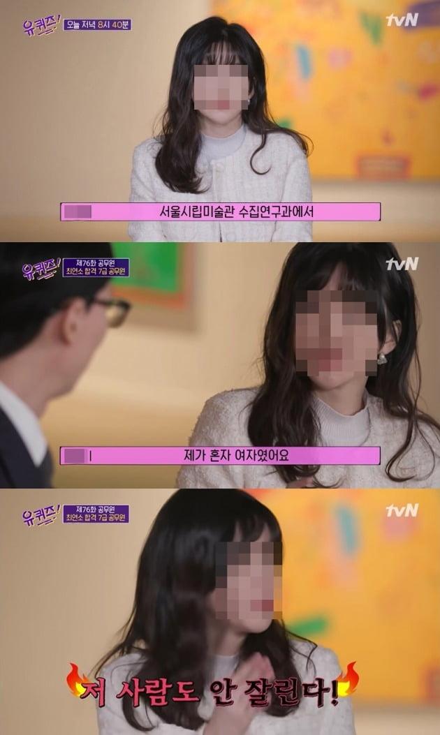 '유 퀴즈'에 출연한 최연소 7급 공무원. / 사진=tvN 캡처