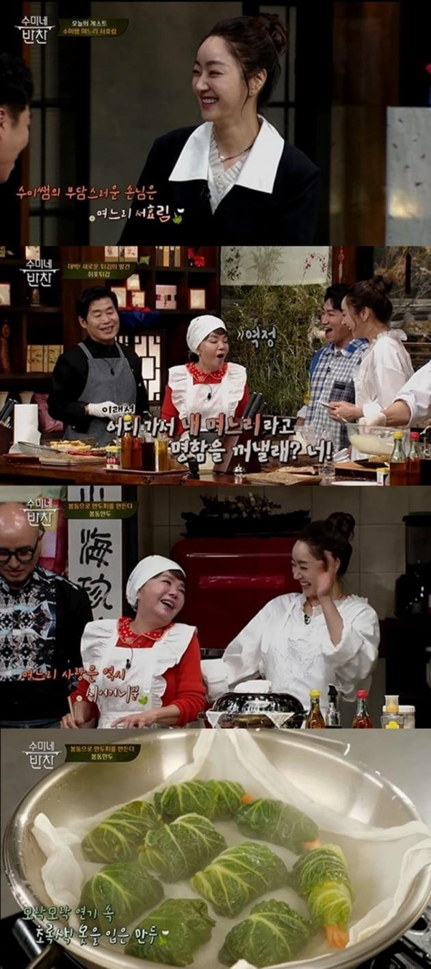 '수미네 반찬' / 사진 = tvN 제공