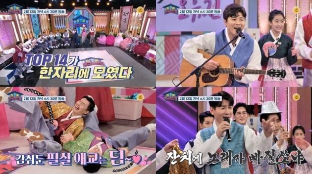 '트롯 전국체전'이 설 특집 '트롯 전국 대잔치'를 준비했다. / 사진=KBS2 '트롯 전국 대잔치' 예고 캡처