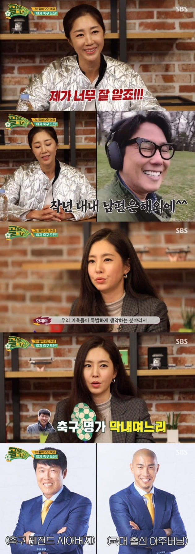 '골때리는 그녀들' 한채아 / 사진 = SBS 영상 캡처