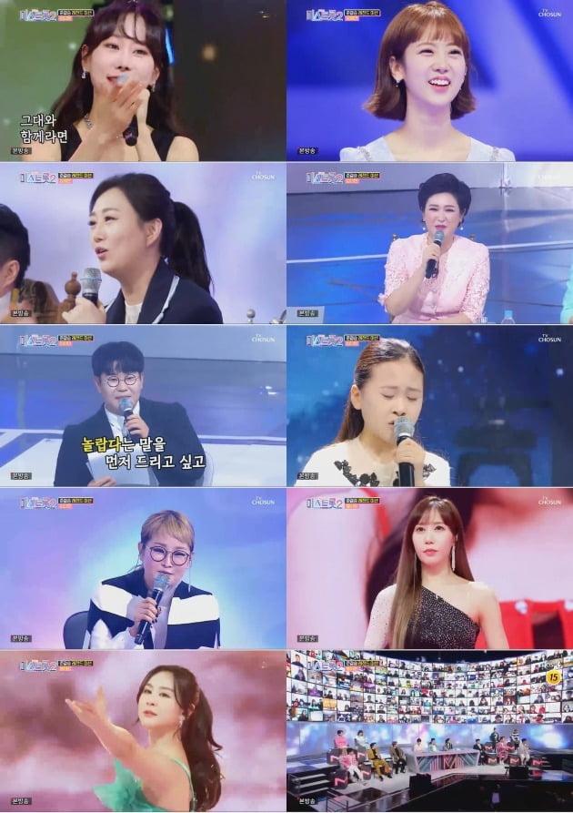 사진=TV조선 '미스트롯2' 방송 화면.